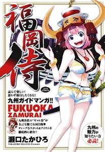 Fukuoka Zamurai
