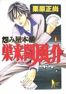Uramiya Honpo Sukuruma Fuusuke