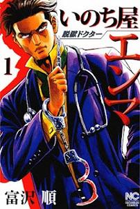 Datsugoku Doctor Inochiya Enma
