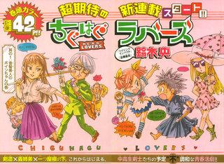 Chiguhagu Lovers