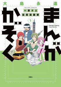 Manga Kazoku