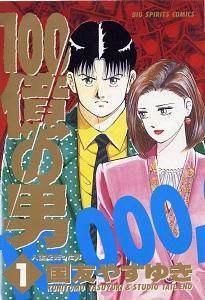 100 Oku no Otoko