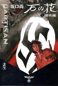 Ishi no Hana