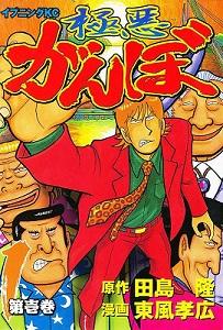 Gokuaku Ganbo