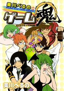 Mikawa Beruno no Game Tamashii