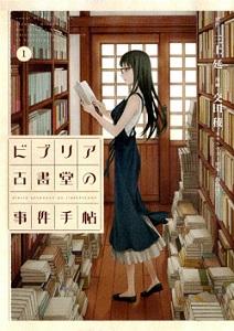 Biblia Koshodou no Jiken Techou