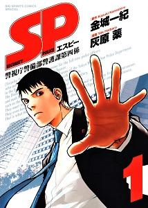 SP - Keishichou Keigobu Keigoka Daiyon-gakari