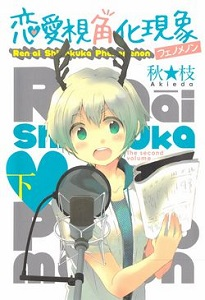 Renai Shikakuka Genshou