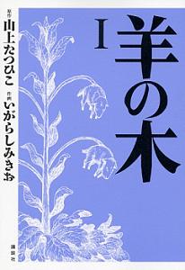 Hitsuji no Ki