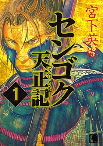 Sengoku Tenshouki