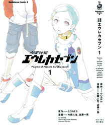 Eureka 7