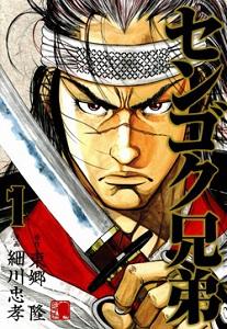 Sengoku Kyoudai