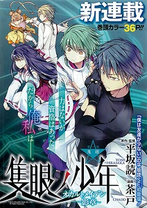 Sekigan no Shounen: Occult Maiden - Kageshou