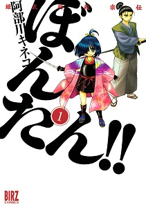 Himebusho Masamunden Bontan!!