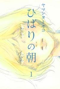 Hibari no Ashita