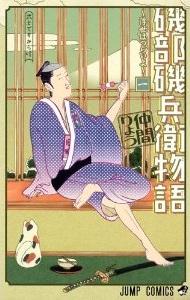 Isobe Isobee Monogatari~Ukiyo wa Tsuraiyo~