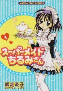 Super Maid Chirumi-san