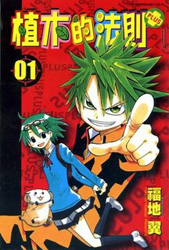 Law of Ueki Plus