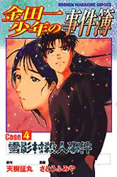 Young Kindaichi Casebook Special